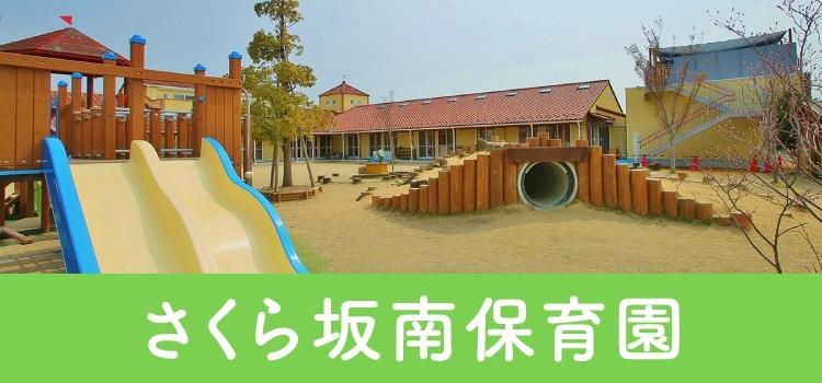 さくら坂南保育園